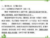 2021-2022学年高中语文人教版选修《中国现代诗歌散文欣赏》作业课件:散文部分+第二单元+新 纪 元