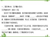 2021-2022学年高中语文人教版选修《中国现代诗歌散文欣赏》作业课件:散文部分+第二单元+捉不住的鼬鼠——时间片论