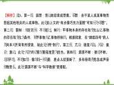 2021-2022学年高中语文人教版选修《中国现代诗歌散文欣赏》作业课件:散文部分+第三单元+都 江 堰