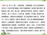 2021-2022学年高中语文人教版选修《中国现代诗歌散文欣赏》作业课件:散文部分+第四单元+森林中的绅士