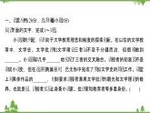 2021-2022学年高中语文人教版选修《中国现代诗歌散文欣赏》作业课件:散文部分+第五单元+光