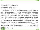2021-2022学年高中语文人教版选修《中国现代诗歌散文欣赏》作业课件:散文部分+第五单元+葡萄月令