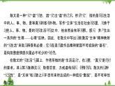 2021-2022学年高中语文人教版选修《中国现代诗歌散文欣赏》作业课件:散文部分+阶段评价(二)