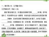 2021-2022学年高中语文人教版选修《中国现代诗歌散文欣赏》作业课件:诗歌部分+第四单元+大地的歌吟