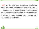 2021-2022学年高中语文人教版选修《中国现代诗歌散文欣赏》作业课件:诗歌部分+第三单元+爱的心语
