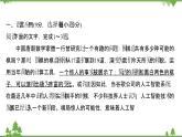 2021-2022学年高中语文人教版选修《中国现代诗歌散文欣赏》作业课件:诗歌部分+第五单元+苦难的琴音