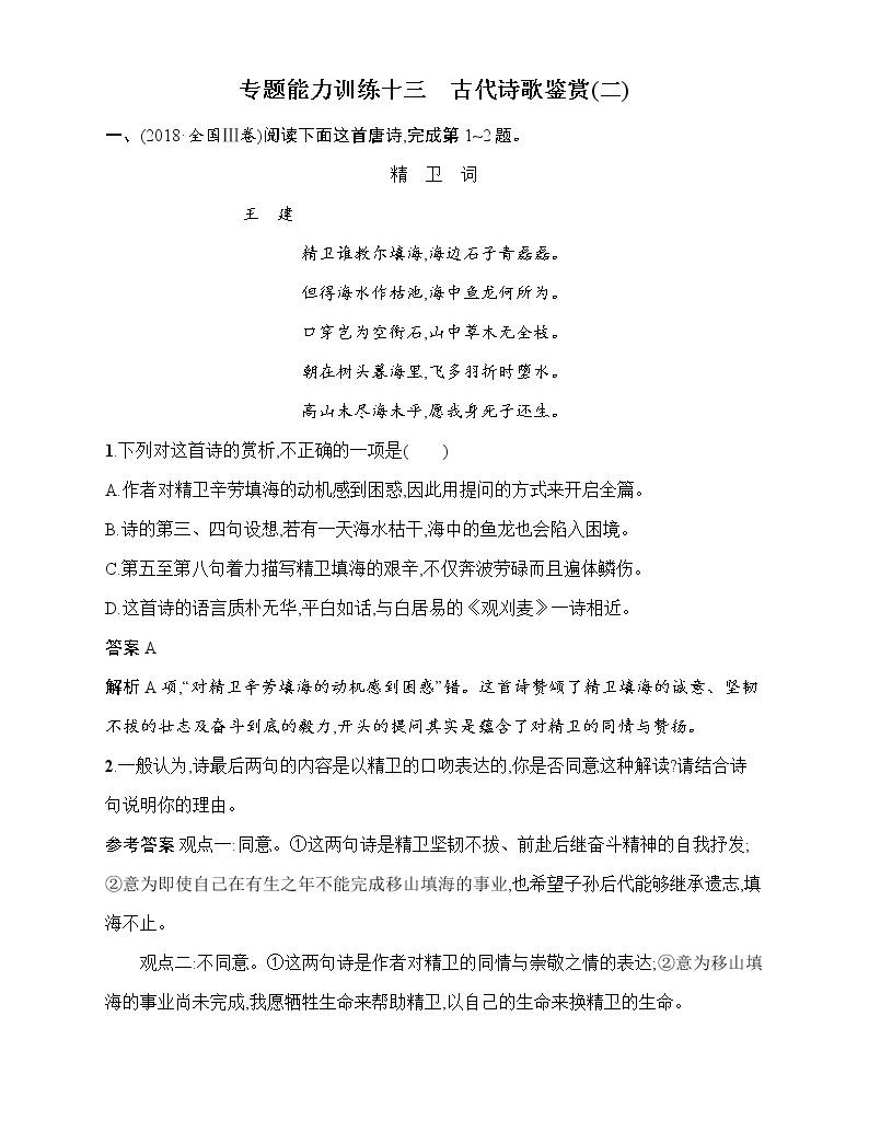语文(课标版)冲刺高考二轮复习专题能力训练十三 古代诗歌鉴赏(二)01