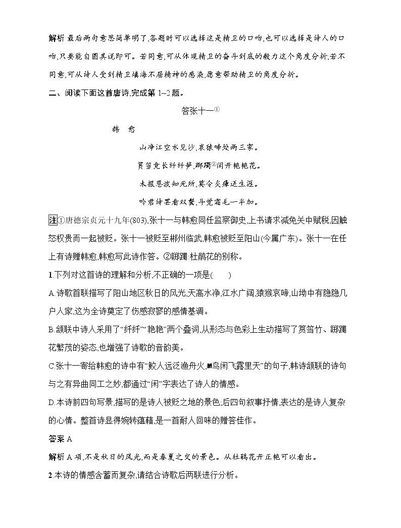 语文(课标版)冲刺高考二轮复习专题能力训练十三 古代诗歌鉴赏(二)02