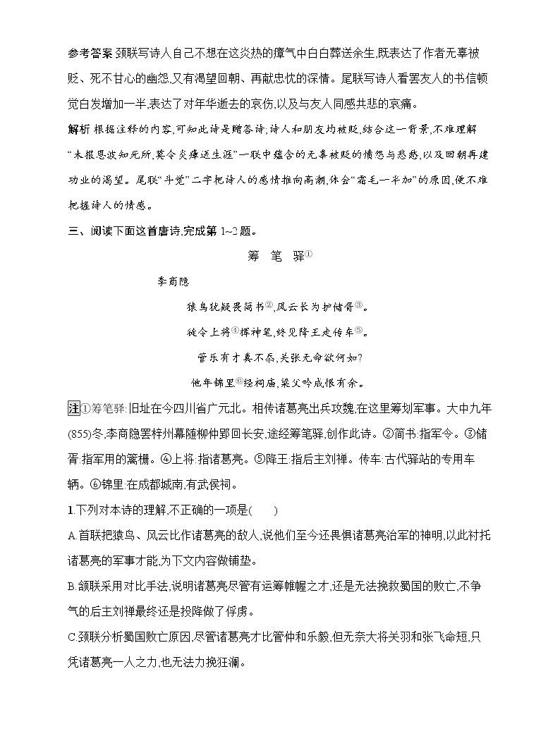 语文(课标版)冲刺高考二轮复习专题能力训练十三 古代诗歌鉴赏(二)03