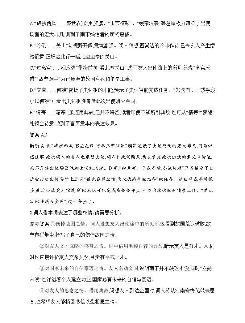 语文(课标版)冲刺高考二轮复习专题能力训练十三 古代诗歌鉴赏(二)05