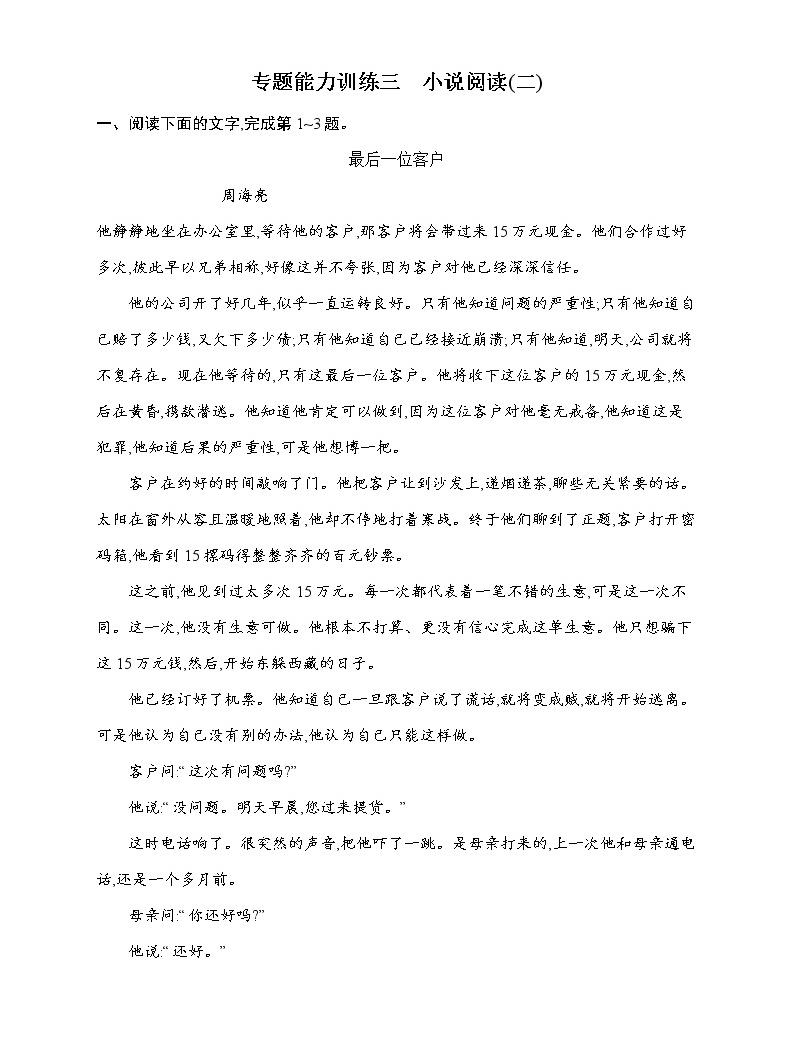 语文(课标版)冲刺高考二轮复习专题能力训练三 小说阅读(二)01