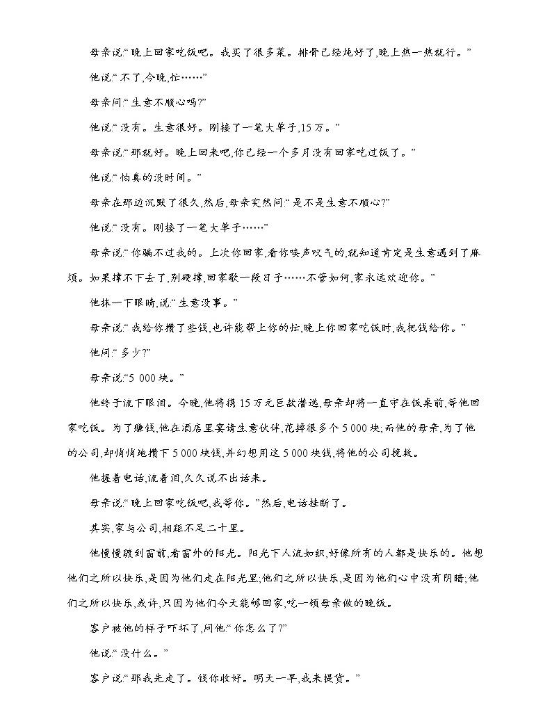 语文(课标版)冲刺高考二轮复习专题能力训练三 小说阅读(二)02