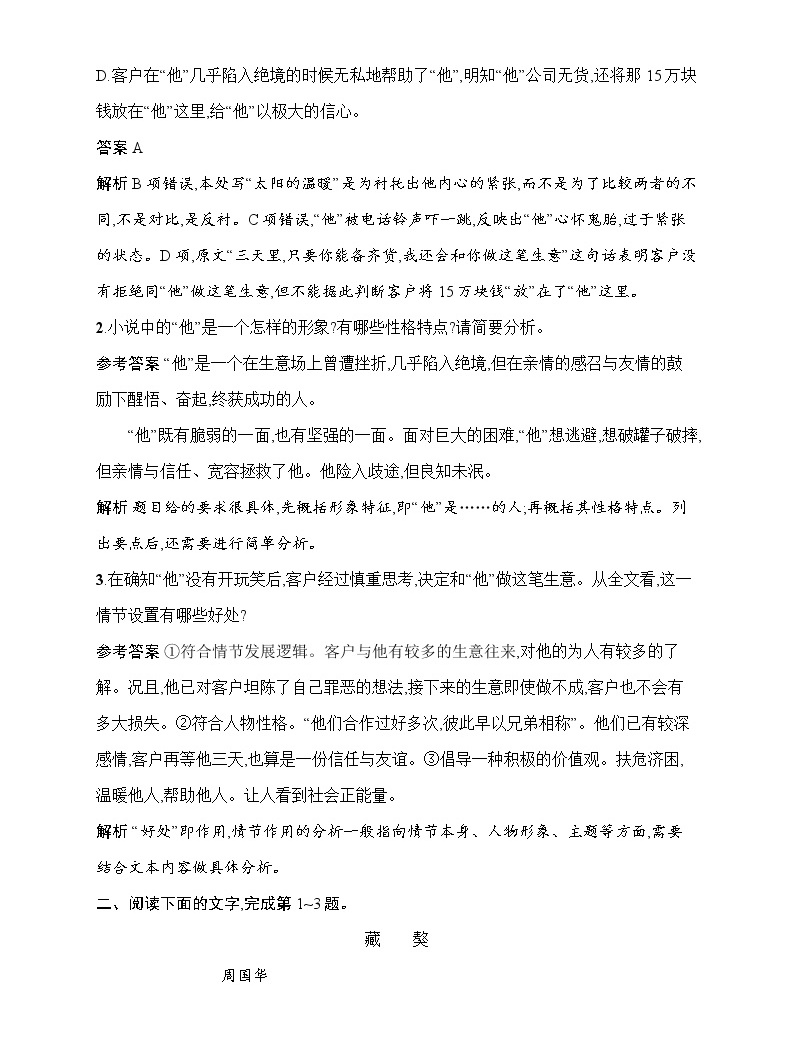 语文(课标版)冲刺高考二轮复习专题能力训练三 小说阅读(二)04