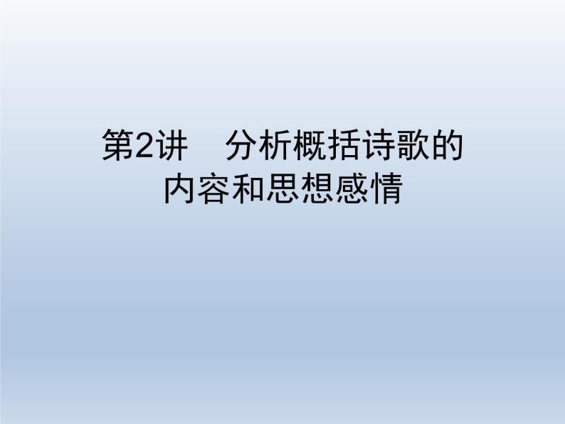 语文(课标版)高考冲刺二轮复习专题突破课件:专题七 第2讲 分析概括诗歌的内容和思想感情01
