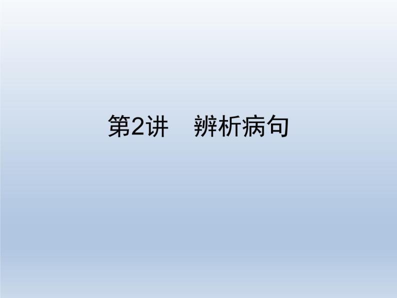 语文(课标版)高考冲刺二轮复习专题突破课件:专题八 第2讲 辨析病句01