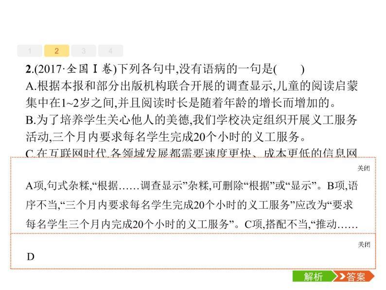 语文(课标版)高考冲刺二轮复习专题突破课件:专题八 第2讲 辨析病句04