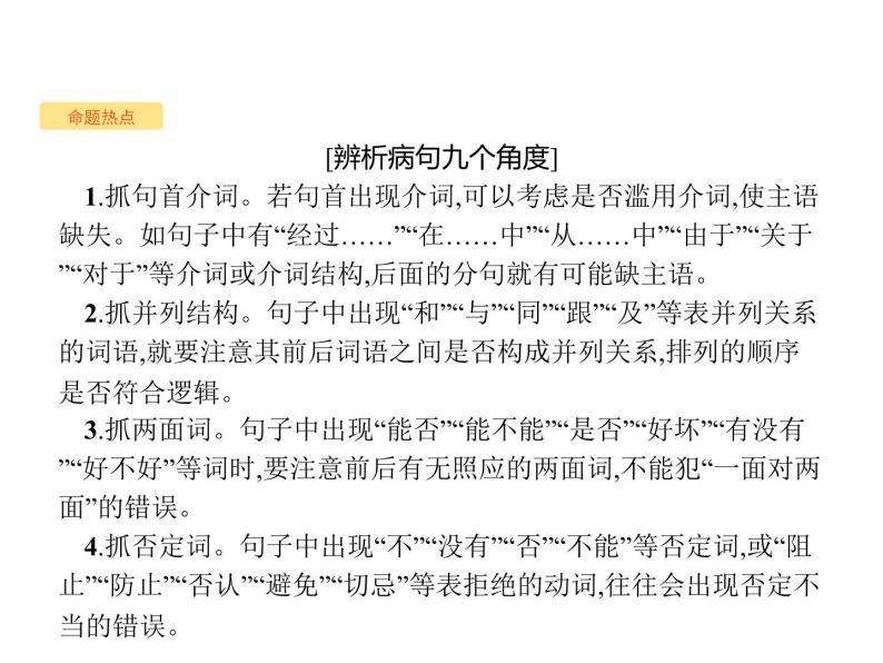 语文(课标版)高考冲刺二轮复习专题突破课件:专题八 第2讲 辨析病句09