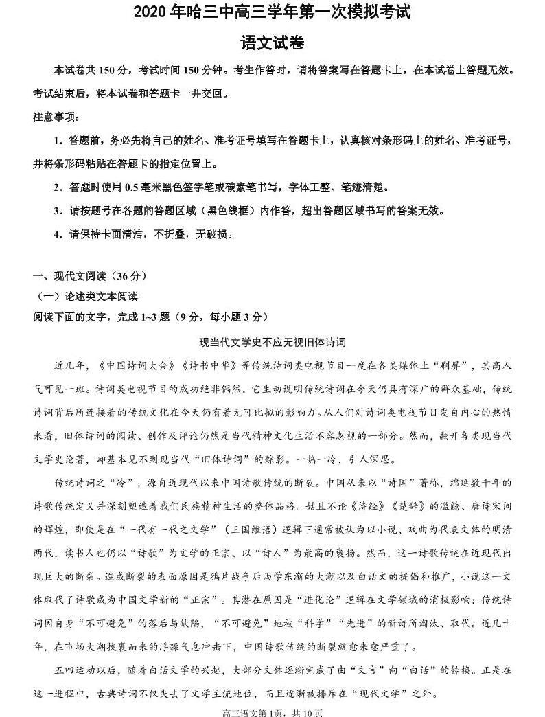 【语文】2020哈三中高三5月线上一模考试试卷01