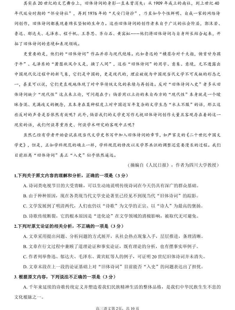 【语文】2020哈三中高三5月线上一模考试试卷02