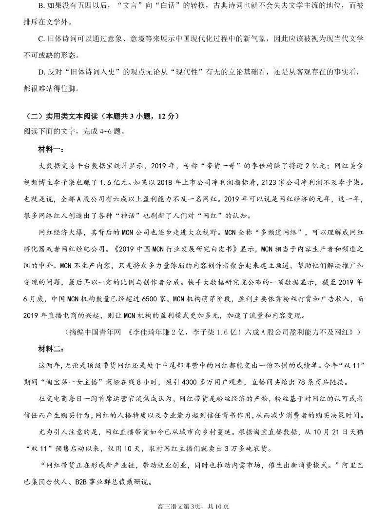 【语文】2020哈三中高三5月线上一模考试试卷03