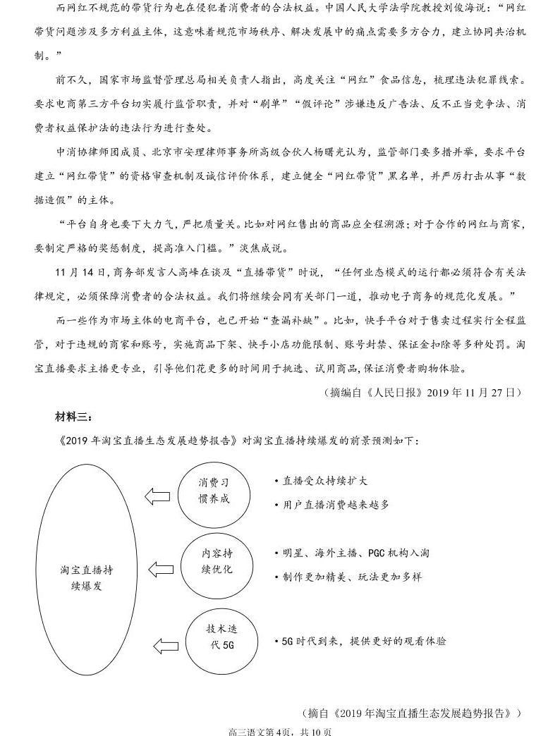 【语文】2020哈三中高三5月线上一模考试试卷04