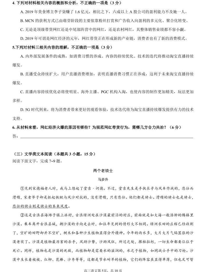 【语文】2020哈三中高三5月线上一模考试试卷05