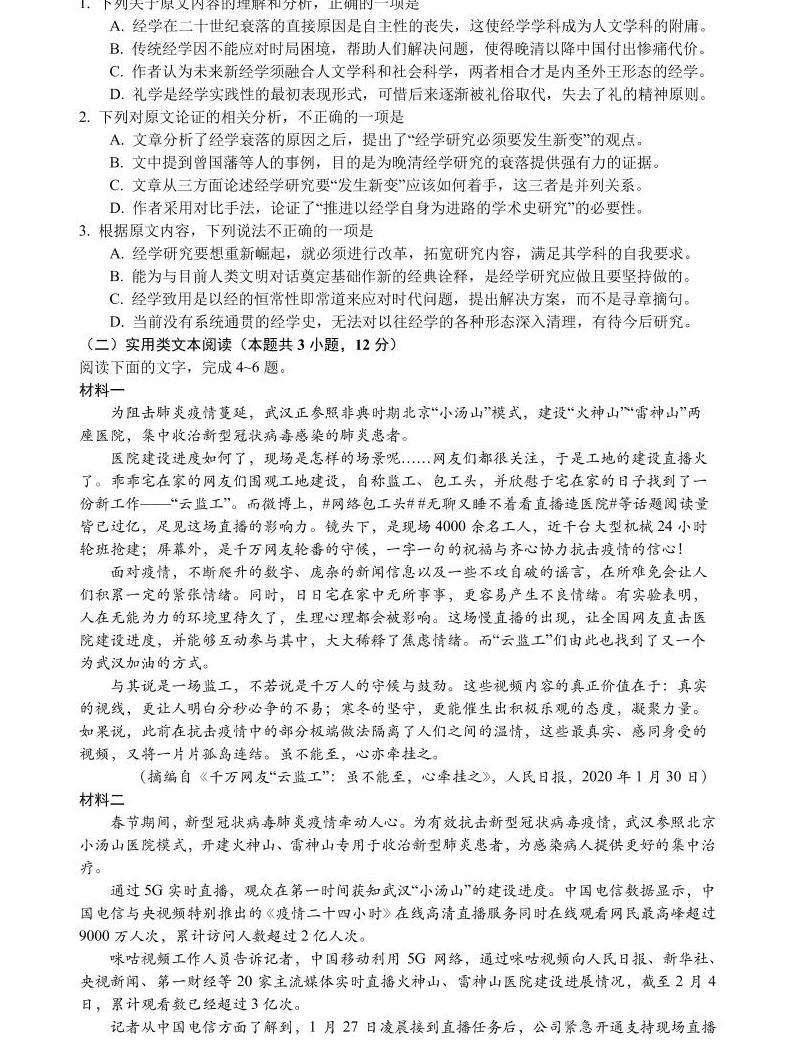 【语文】2020全国大联考4月联考(A4)02