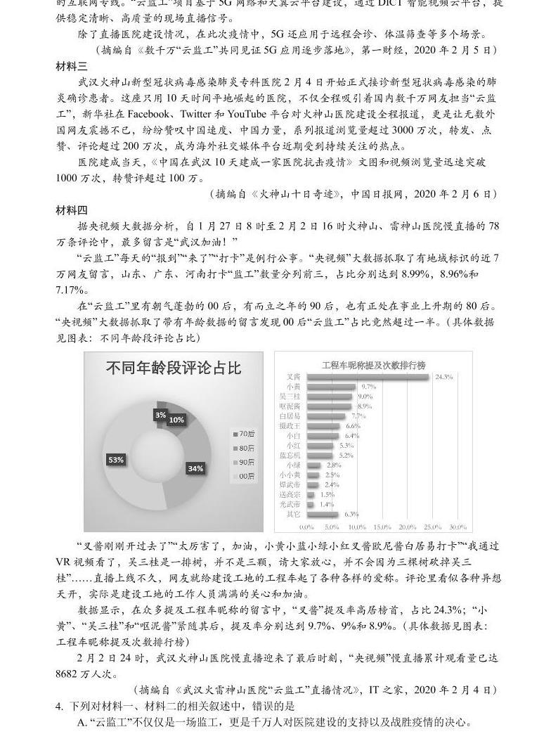 【语文】2020全国大联考4月联考(A4)03