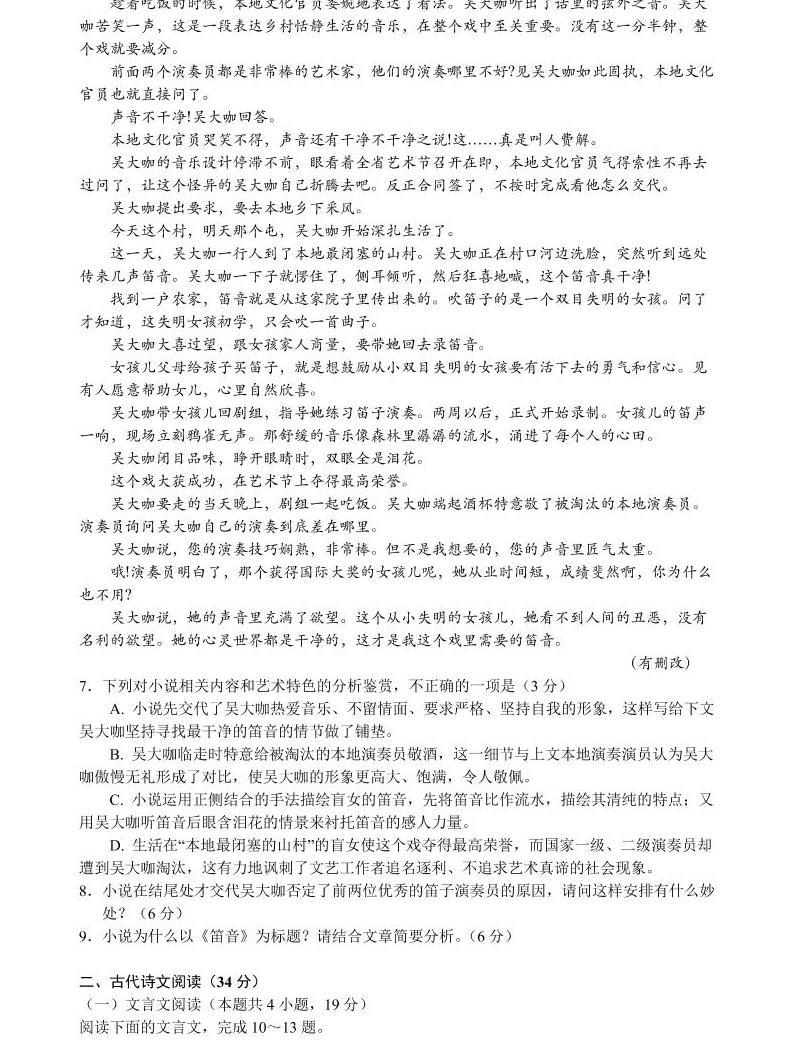 【语文】2020全国大联考4月联考(A4)05