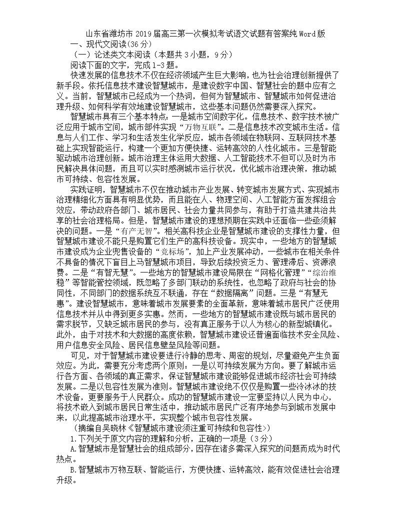 2019届山东省潍坊市高三下学期第一次模拟考试语文试题 Word版01