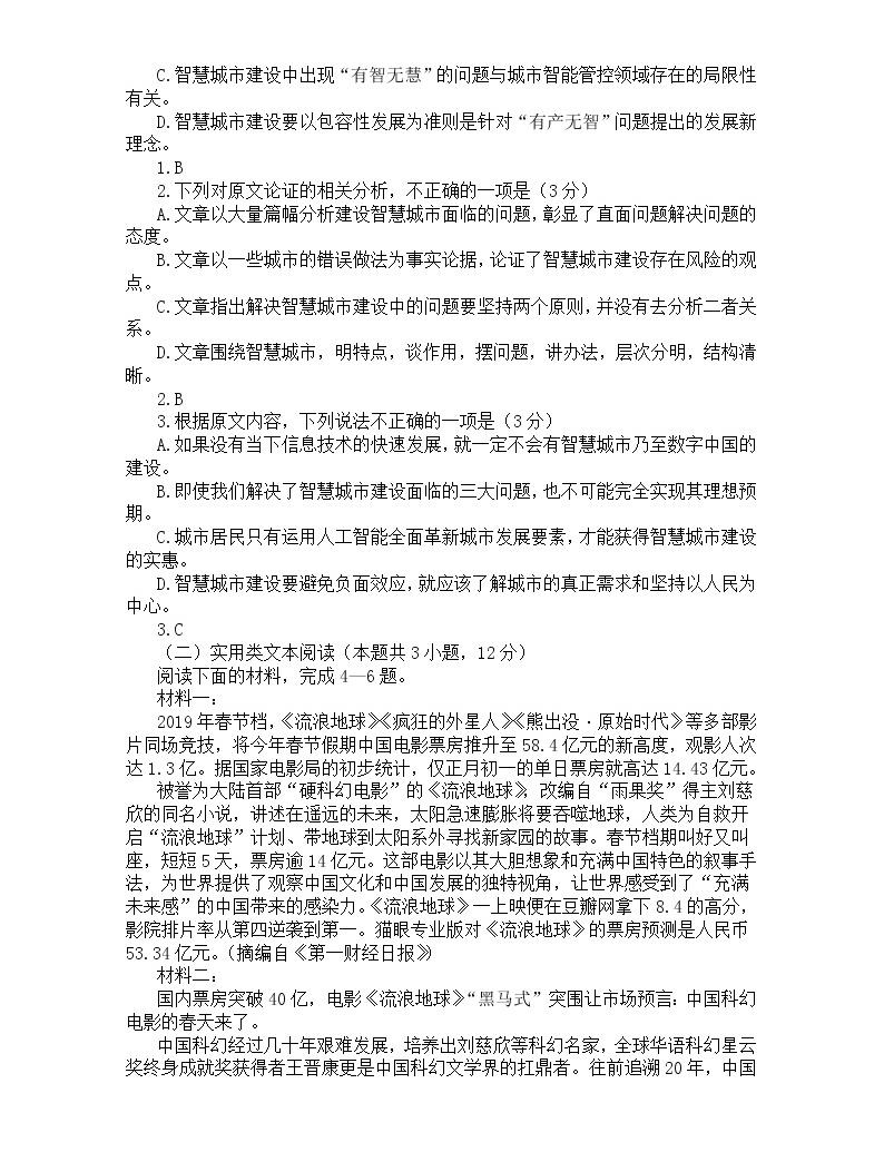 2019届山东省潍坊市高三下学期第一次模拟考试语文试题 Word版02