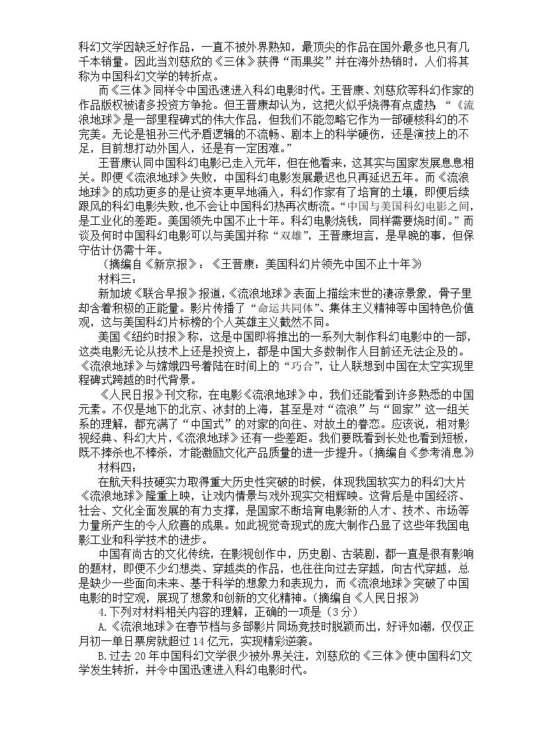 2019届山东省潍坊市高三下学期第一次模拟考试语文试题 Word版03