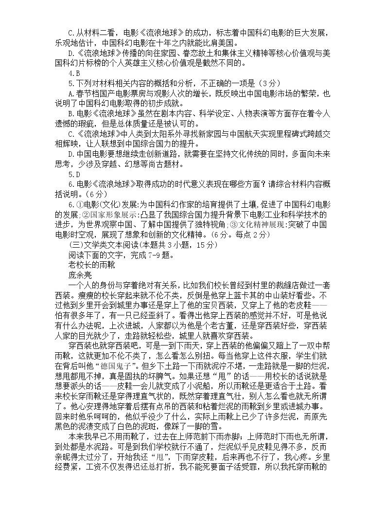 2019届山东省潍坊市高三下学期第一次模拟考试语文试题 Word版04