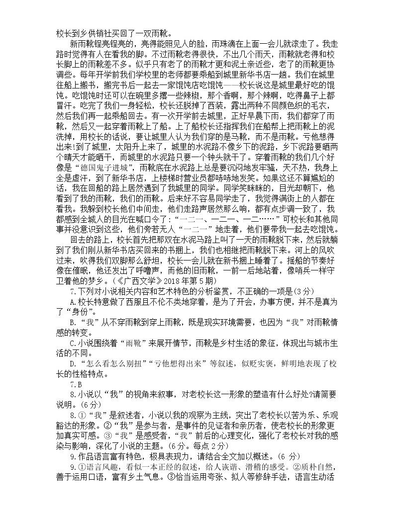 2019届山东省潍坊市高三下学期第一次模拟考试语文试题 Word版05