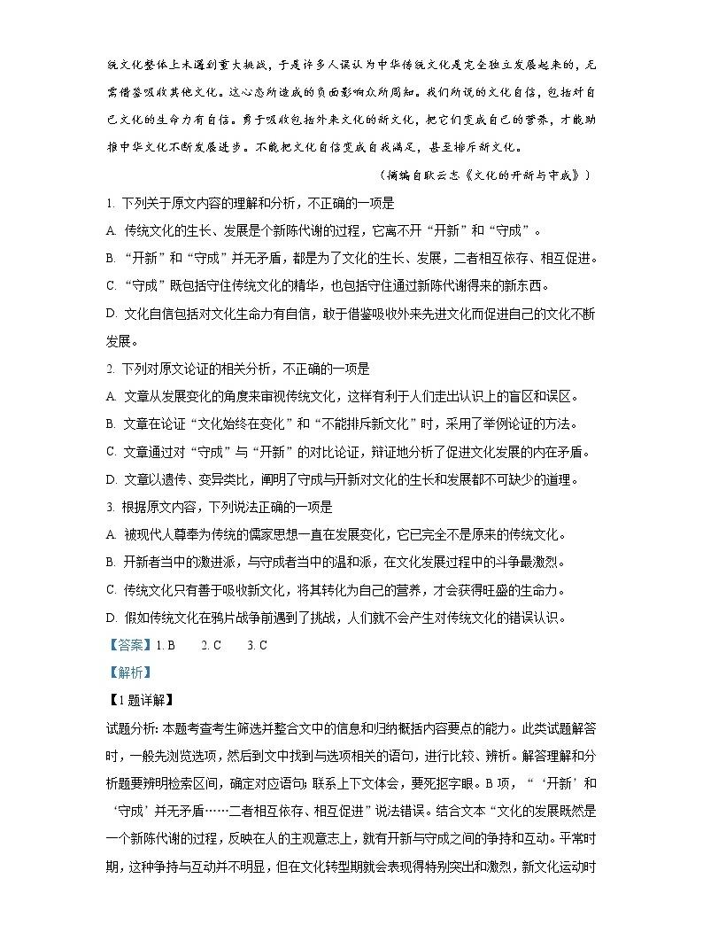 2019届陕西省西北工业大学附属中学高三考前模拟练习语文试卷 解析版02