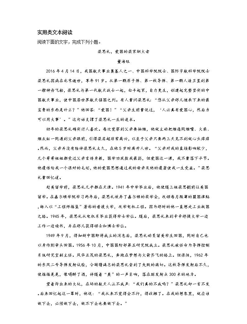 2019届陕西省西北工业大学附属中学高三考前模拟练习语文试卷 解析版04