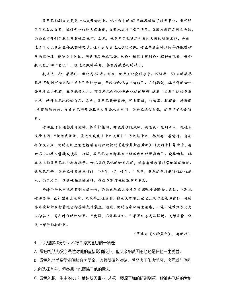 2019届陕西省西北工业大学附属中学高三考前模拟练习语文试卷 解析版05