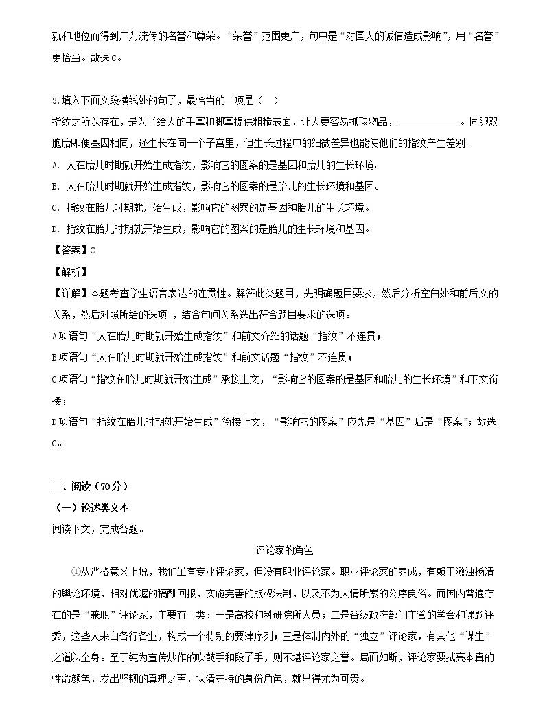 2019届上海市奉贤区高三第二次模拟考试语文试题(解析版)02