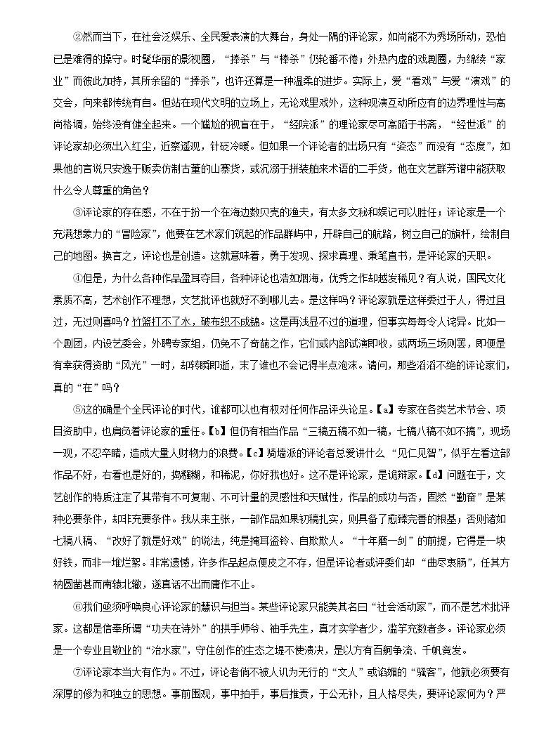 2019届上海市奉贤区高三第二次模拟考试语文试题(解析版)03
