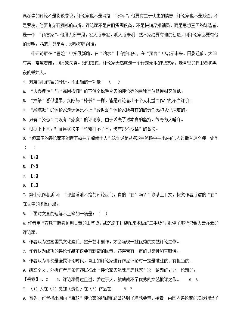 2019届上海市奉贤区高三第二次模拟考试语文试题(解析版)04