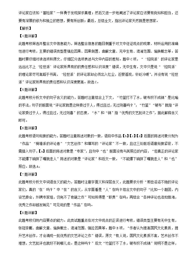 2019届上海市奉贤区高三第二次模拟考试语文试题(解析版)05