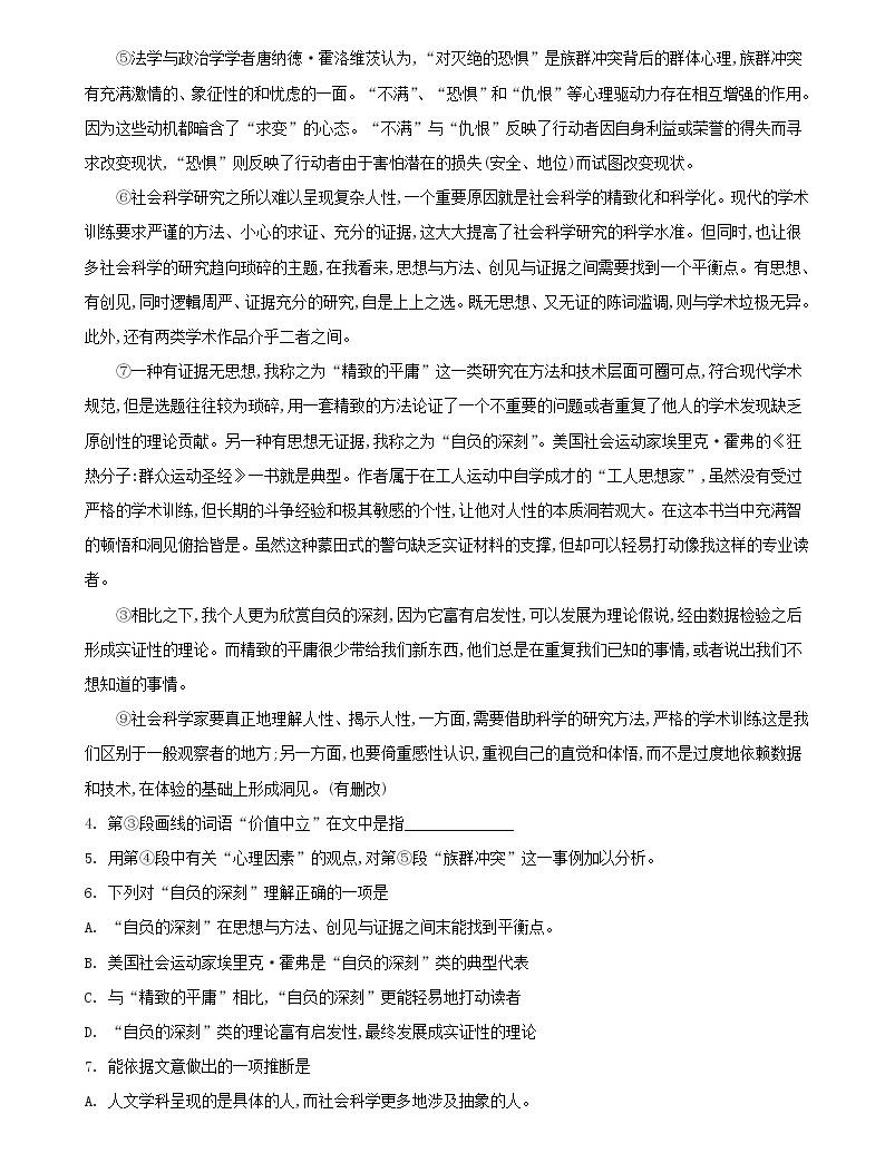 2019届上海市松江区高三上学期期末(一模)质量监控语文试题(解析版)03