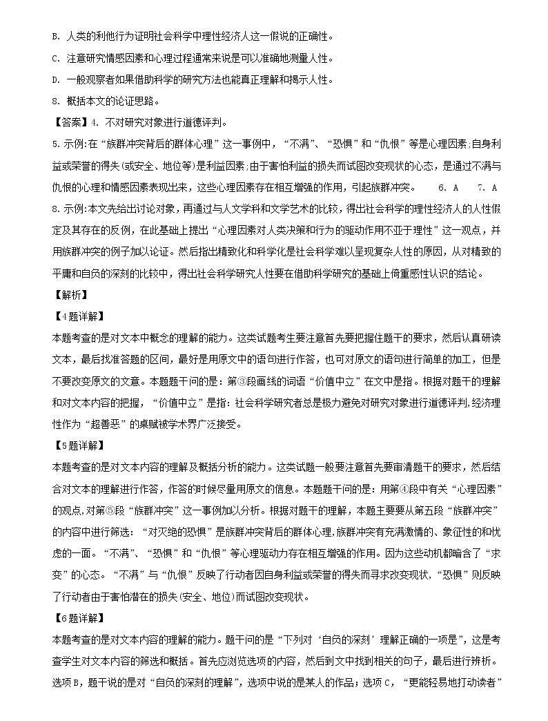 2019届上海市松江区高三上学期期末(一模)质量监控语文试题(解析版)04