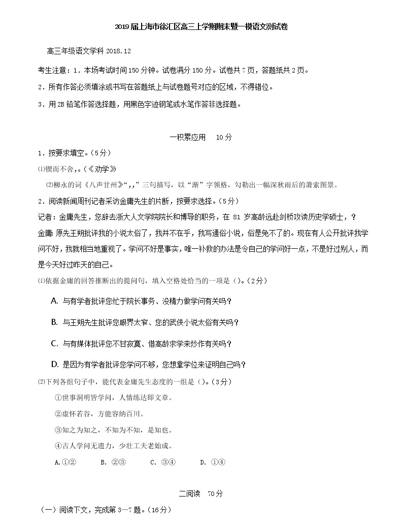 2019届上海市徐汇区高三上学期期末暨一模语文测试卷01