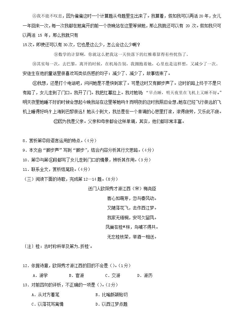 2019届上海市徐汇区高三上学期期末暨一模语文测试卷05