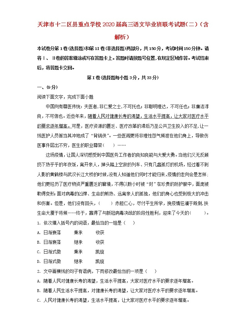 天津市十二区县重点学校2020届高三语文毕业班联考试题(二)(含解析)01