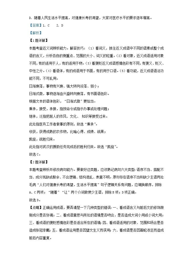 天津市十二区县重点学校2020届高三语文毕业班联考试题(二)(含解析)02