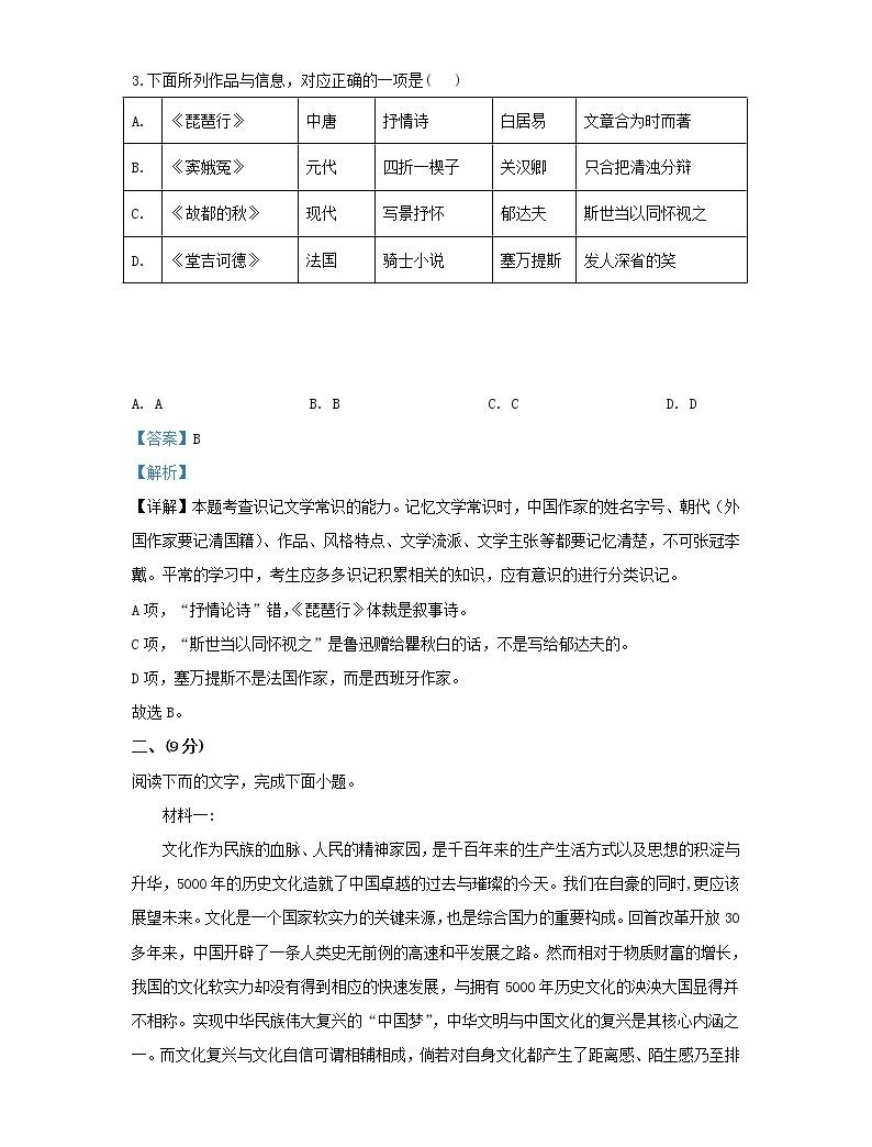 天津市十二区县重点学校2020届高三语文毕业班联考试题(二)(含解析)03
