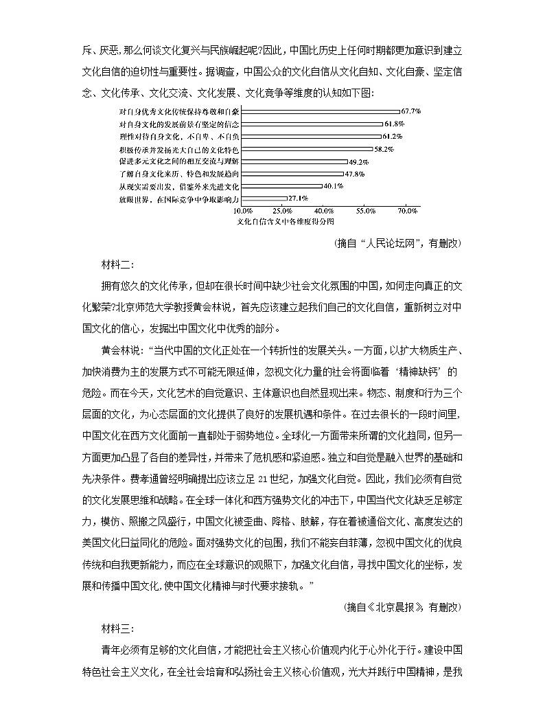 天津市十二区县重点学校2020届高三语文毕业班联考试题(二)(含解析)04