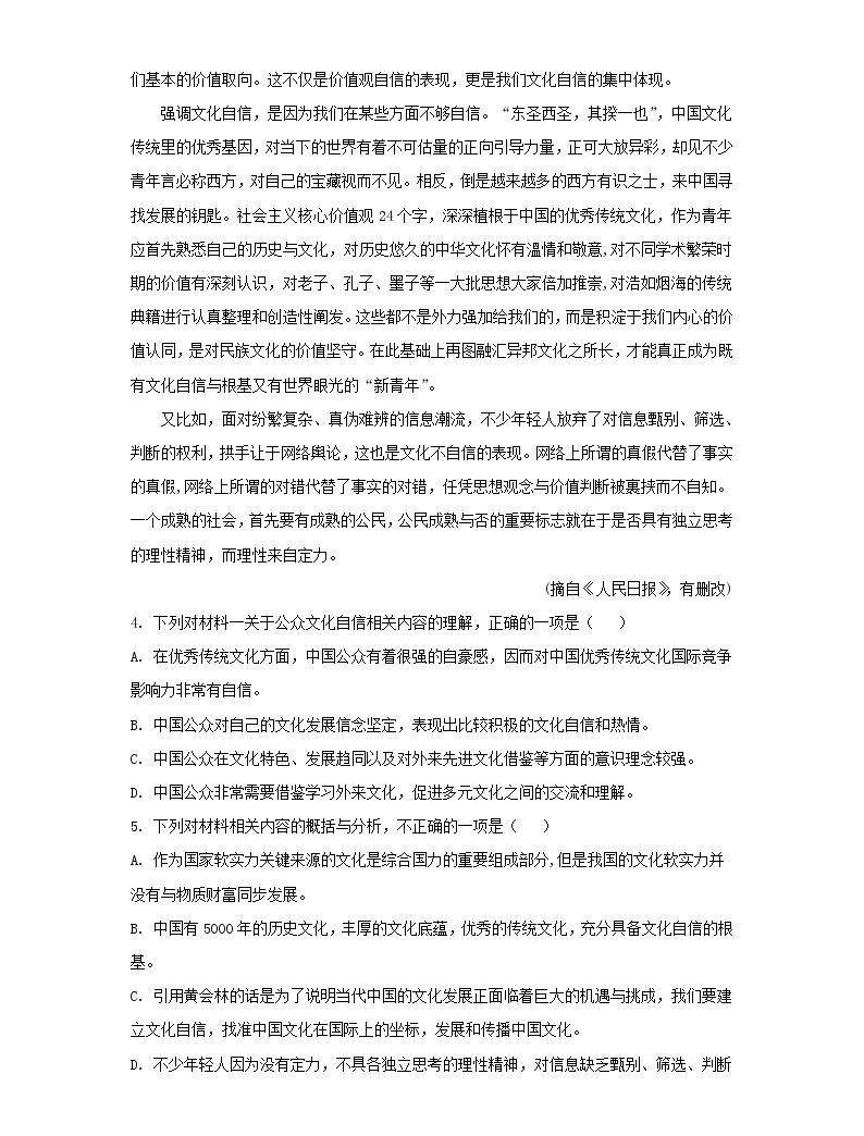 天津市十二区县重点学校2020届高三语文毕业班联考试题(二)(含解析)05